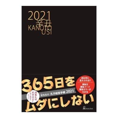 孔子経営手帳